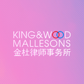 king-wood-mallesons-logo.png